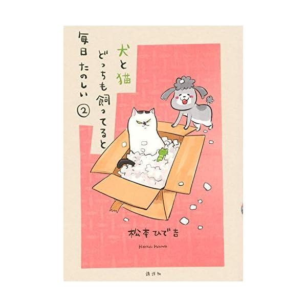 犬と猫どっちも飼ってると毎日たのしい(2) (ワ...の商品画像