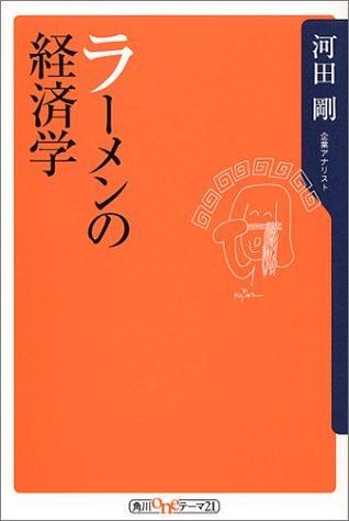 ラーメンの経済学 (角川oneテーマ21)の詳細を見る