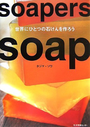 Soapers soap―世界にひとつの石けんを作ろうの詳細を見る