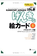 GENKI: An Integrated Course in Elementary Japanese [ GENKI Picture Cards on CD-ROM II ] CD