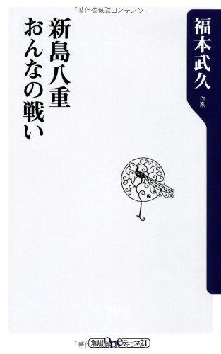 新島八重 おんなの戦い (oneテーマ21)の詳細を見る