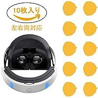 【10枚入り】PSVR レンズ保護シート(CUH-ZVR1、CUH-ZVR2) 用 キズ·汚れを防ギ 液晶保護フィルム