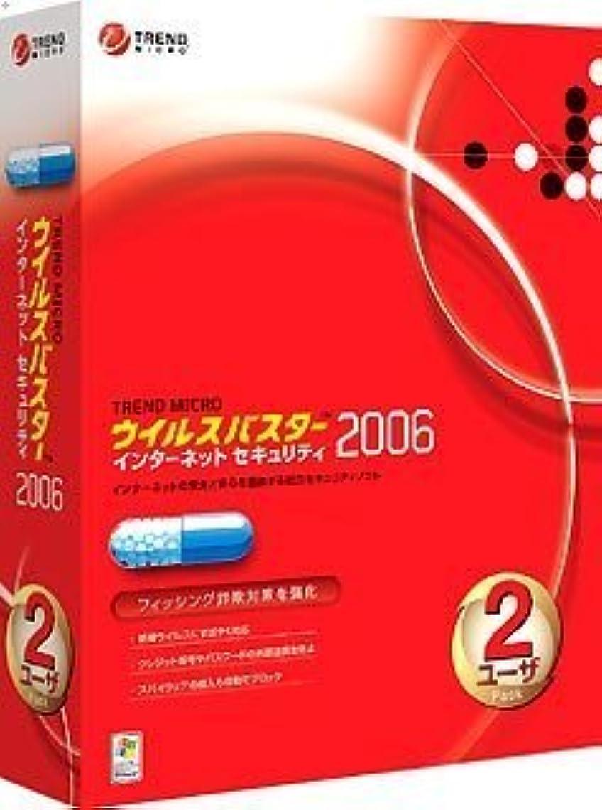 入場料旋回クックウイルスバスター 2006 インターネットセキュリティ 2ユーザ