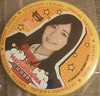 松井珠理奈 SKE48 SKEBINGO×AiKaBu コラボ 75ミリ 缶バッジ スペシャルバージョン 当選品