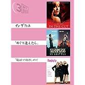 3MY BOX メグ・ライアンパック [DVD]