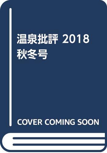 温泉批評 2018秋冬号 (双葉社スーパームック)