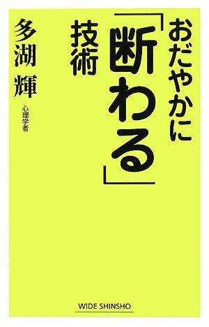 おだやかに「断わる」技術 (WIDE SHINSHO)の詳細を見る