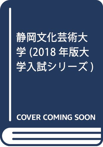 静岡文化芸術大学 (2018年版大学入試シリーズ)