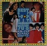 ベスト・オブ・J-POPヒット・パレード 70'S
