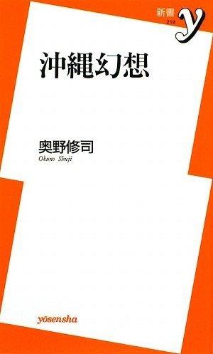 沖縄幻想 (新書y 219)の詳細を見る