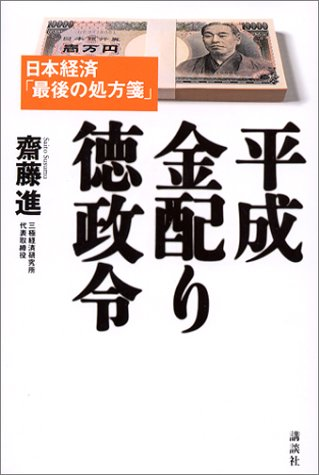 平成金配り徳政令―日本経済「最後の処方箋」