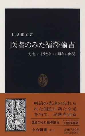 医者のみた福沢諭吉―先生、ミイラとなって昭和に出現 (中公新書)の詳細を見る