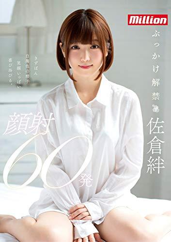 佐倉絆 ぶっかけ解禁 顔射60発 / million [DVD]