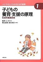 子どもの養育・支援の原理 社会的養護総論 (やさしくわかる社会的養護シリーズ1)