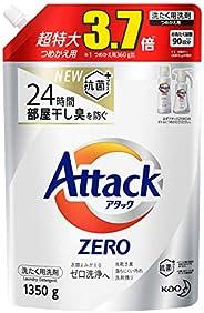 【大容量】アタック ZERO(ゼロ) 洗濯洗剤 液體 詰め替え 1350g(約3.7倍分)