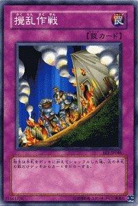 遊戯王カード 【攪乱作戦】 EE1-JP046-N 《エキスパートエディション1》
