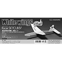 ホワイトウイングス レーサースカイカブ4 (1機セット)