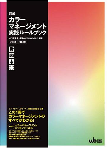 図解カラーマネージメント実践ルールブック (Works books)の詳細を見る