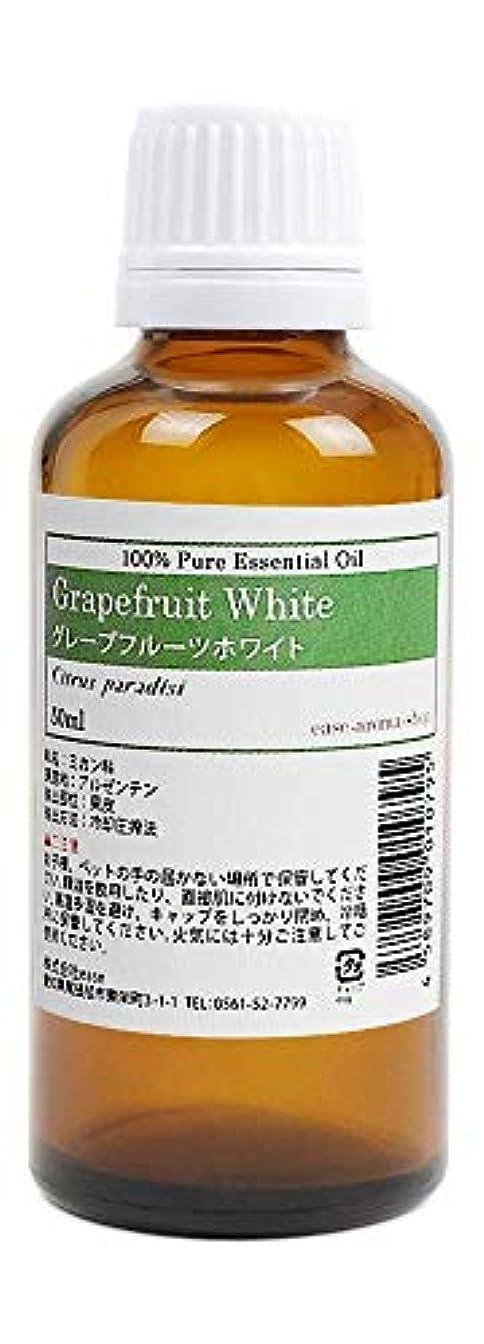 寛大なプラス大胆不敵ease アロマオイル エッセンシャルオイル グレープフルーツホワイト 50ml AEAJ認定精油