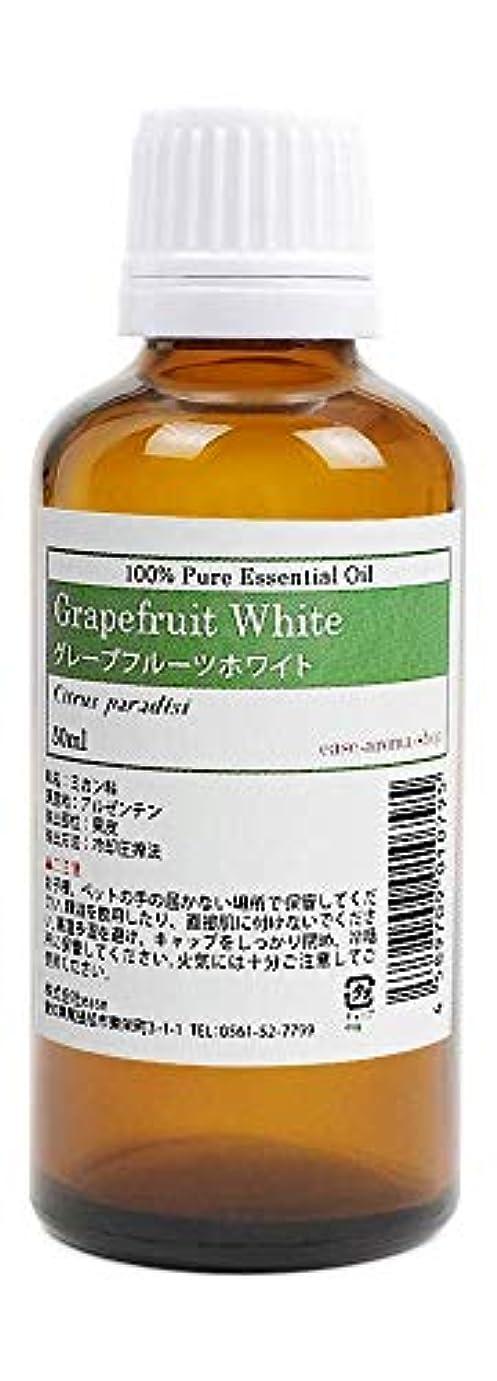 ベット回転工夫するease アロマオイル エッセンシャルオイル グレープフルーツホワイト 50ml AEAJ認定精油