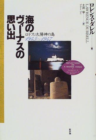 海のヴィーナスの思い出―ロドス太陽神の島1945~1947の詳細を見る