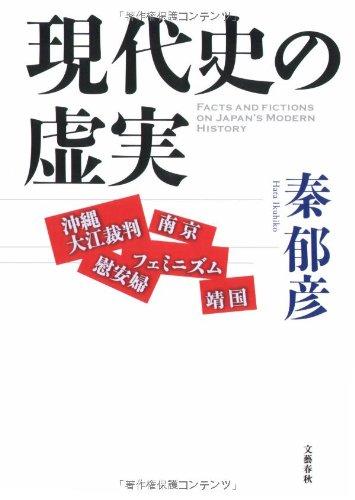 現代史の虚実―沖縄大江裁判・靖国・慰安婦・南京・フェミニズムの詳細を見る