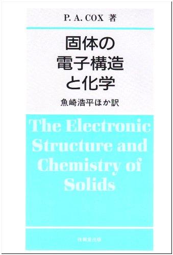 固体の電子構造と化学の詳細を見る
