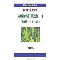 【大活字本】牧野富太郎植物随筆選(一)「植物一日一題」 (響林社の大活字本シリーズ)