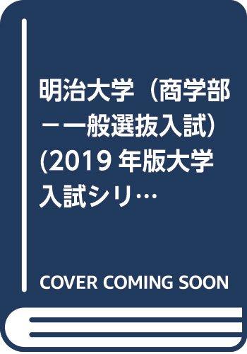 明治大学(商学部−一般選抜入試) (2019年版大学入試シリーズ)