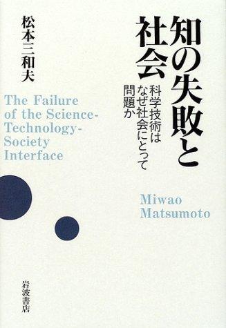 知の失敗と社会―科学技術はなぜ社会にとって問題かの詳細を見る