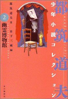 幽霊博物館 (都筑道夫少年小説コレクション (2))の詳細を見る