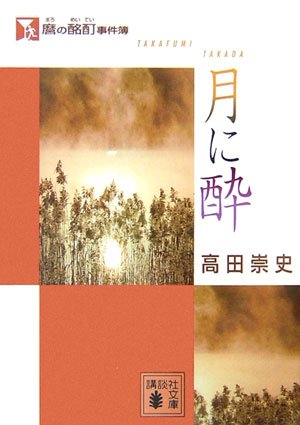 麿の酩酊事件簿〈月に酔〉 (講談社文庫)の詳細を見る