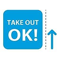 お持ち帰り可・TAKE OUT OK 案内マーク(矢印付き)カッティングステッカー・シール 光沢タイプ・防水・耐水・屋外耐候3~4年【クリックポストにて発送】 (青, 75)