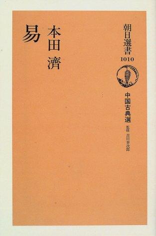 易―中国古典選〈10〉 (朝日選書)の詳細を見る
