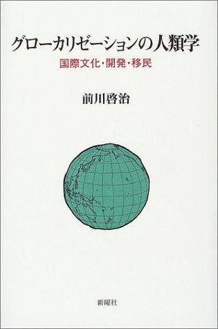 グローカリゼーションの人類学―国際文化・開発・移民の詳細を見る