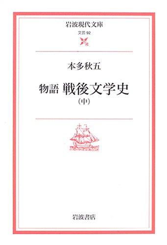 物語 戦後文学史〈中〉 (岩波現代文庫)の詳細を見る