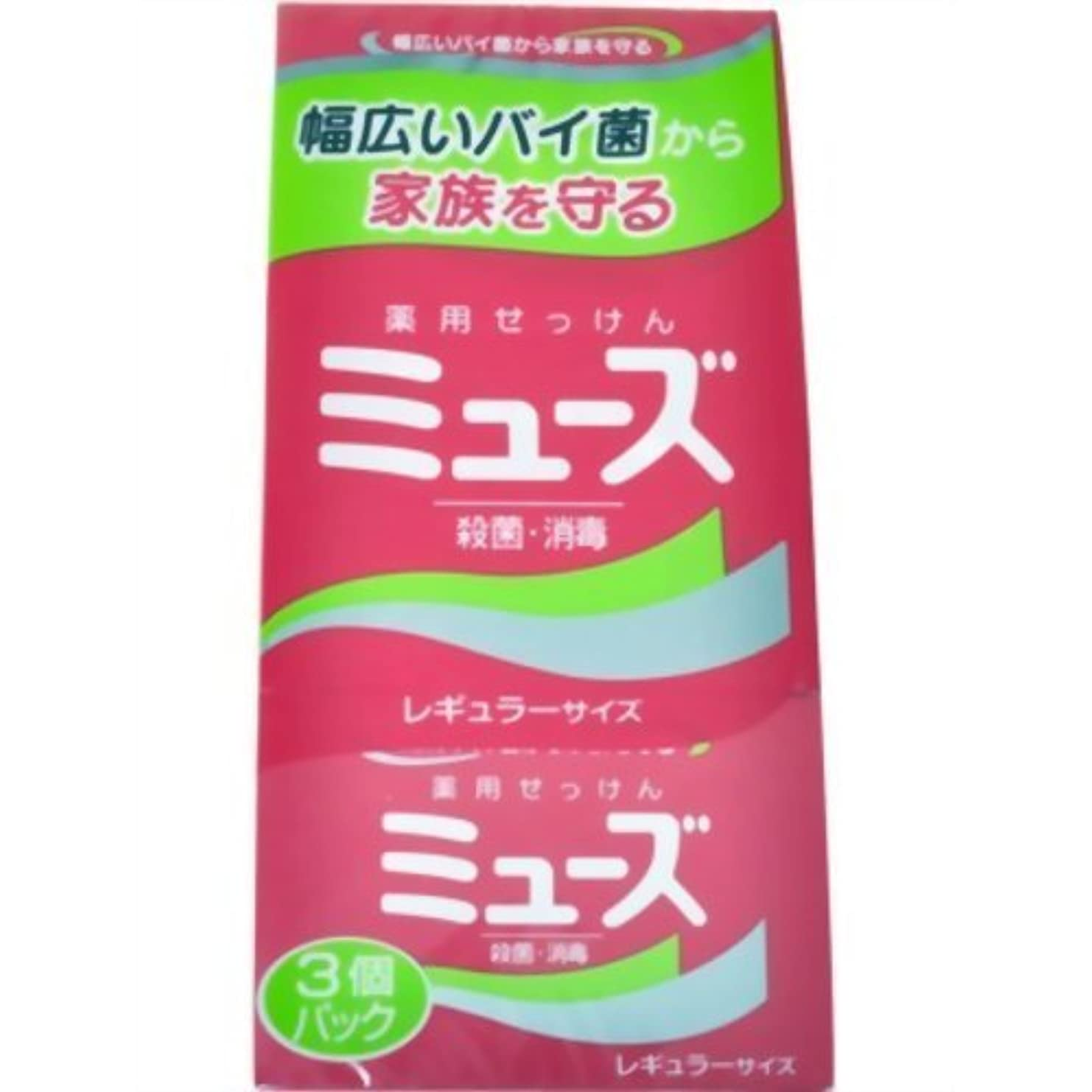 納得させる腹痛ゆるくミューズ石鹸 レギュラー 3P ×3個セット