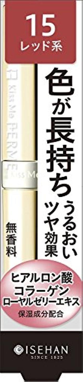 未払い謙虚なメンバーフェルムプルーフブライトルージュ15 パール輝く健康的なレッド 3.6g