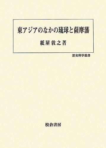 東アジアのなかの琉球と薩摩藩 (歴史科学叢書)