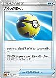 ポケモンカードゲーム SA 013/024 クイックボール グッズ スターターセットV 闘 -とう-