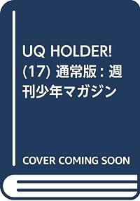 UQ HOLDER!(17) 通常版: 週刊少年マガジン (少年マガジンコミックス)