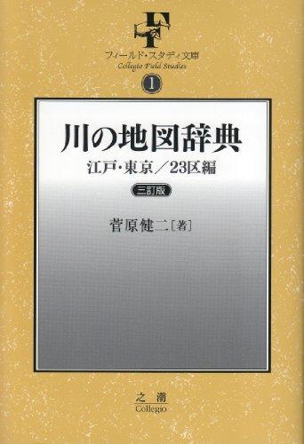 [新刊] 川の地図辞典 江戸・東京/23区編 [フィールド・スタディ文庫1]