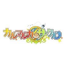 カルマルカ*サークル 完全生産限定版 (【特典】B2タペストリー・ミニ色紙4枚セット 同梱)
