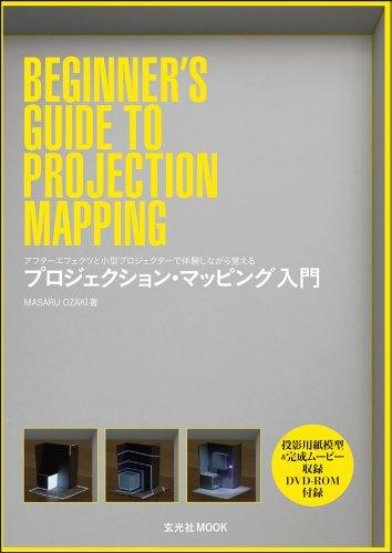プロジェクション・マッピング入門 (特別付録 DVD-ROM・紙模型付録付き) (玄光社MOOK)の詳細を見る