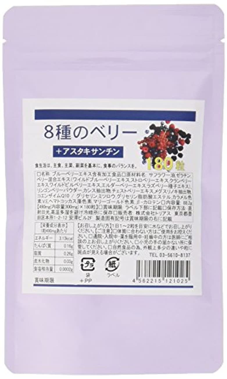スピーカーヒューマニスティックテラス【大容量】8種のベリー&アスタキサンチン 180粒