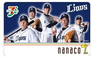 セブンイレブン nanacoカード 【 埼玉西武ライオンズ 】 ( 2015年8月 )