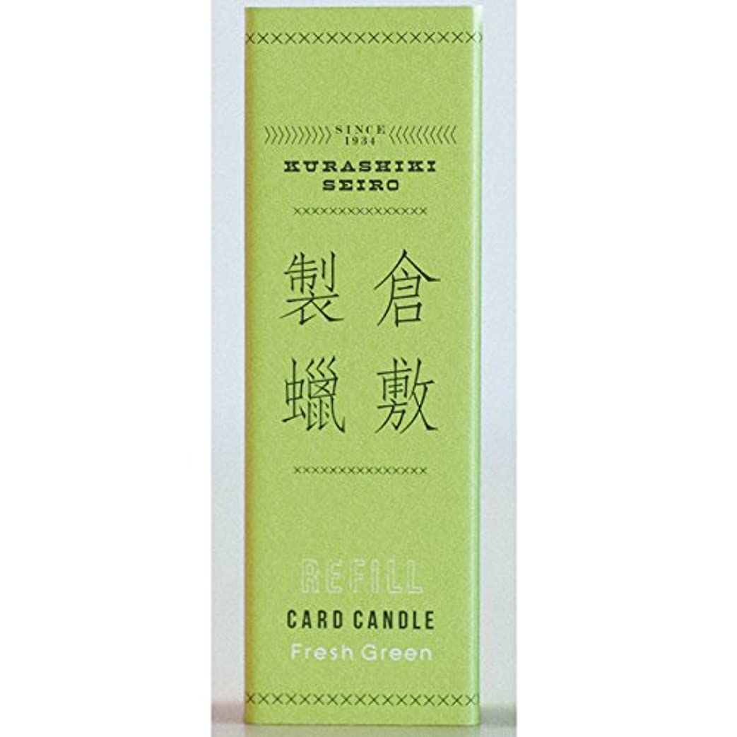 硬い合意変な倉敷製蝋 CARD CANDLE REFILL (Fresh Green)
