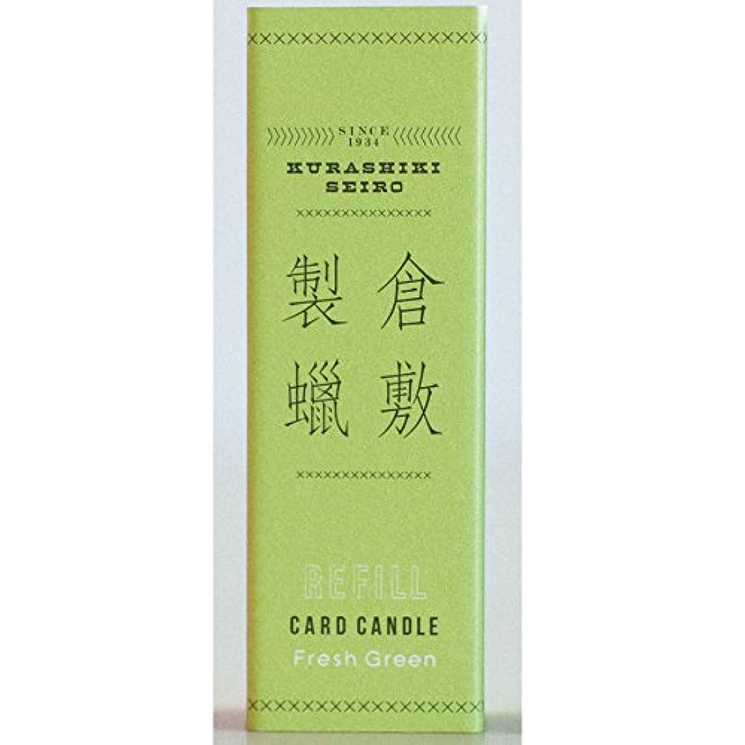 トラフィック非難するマキシム倉敷製蝋 CARD CANDLE REFILL (Fresh Green)