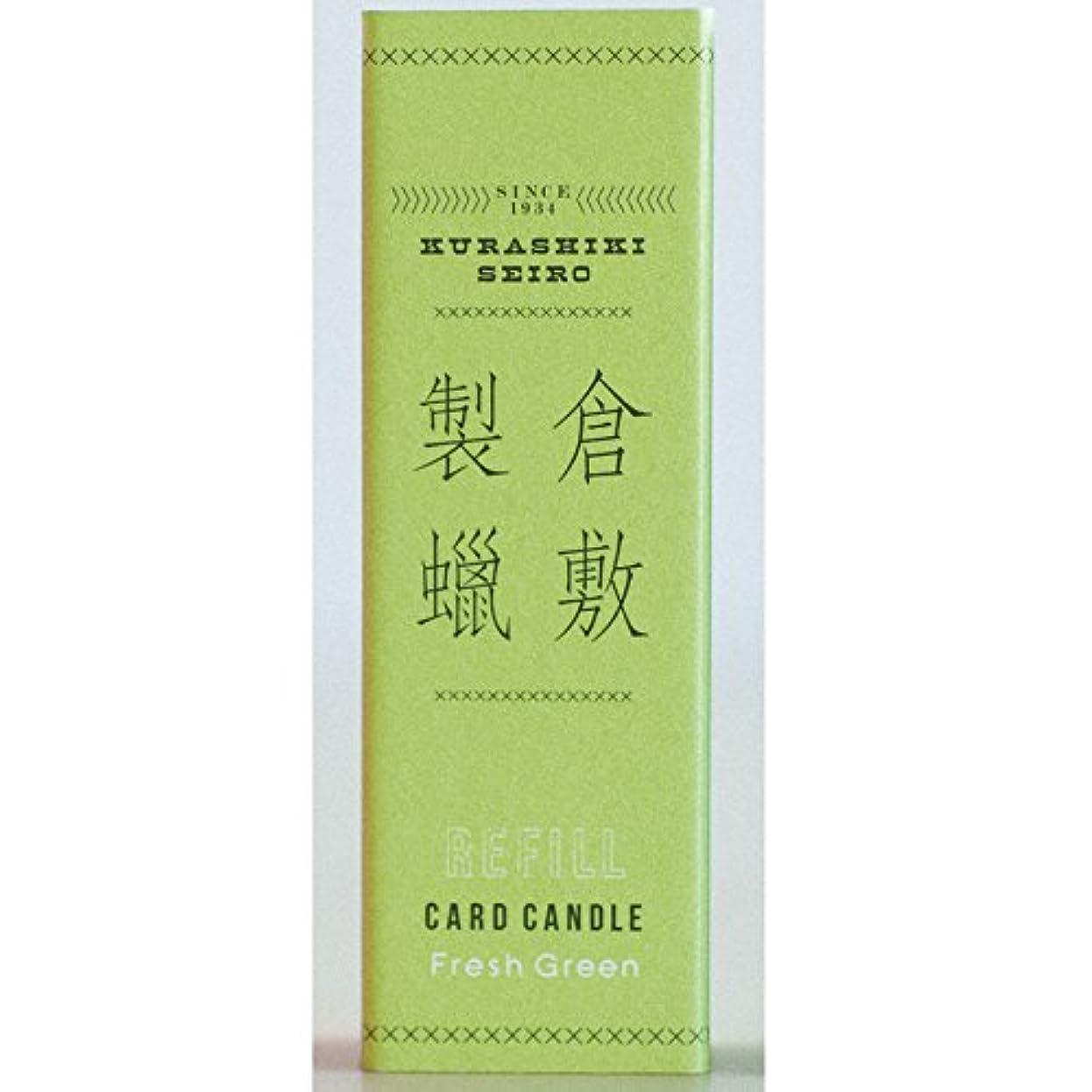 マージン悪性効率的倉敷製蝋 CARD CANDLE REFILL (Fresh Green)