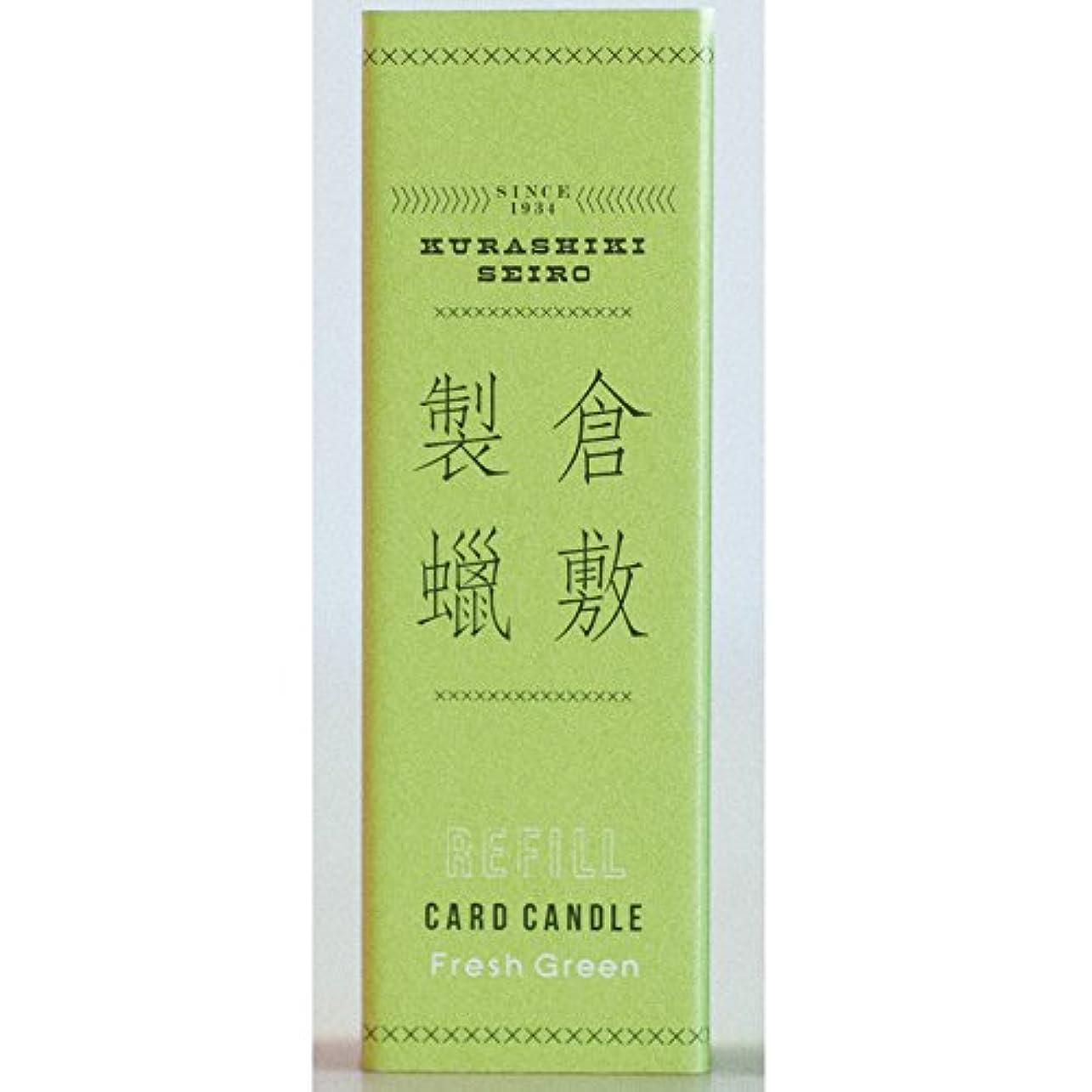反論者鼻サバント倉敷製蝋 CARD CANDLE REFILL (Fresh Green)